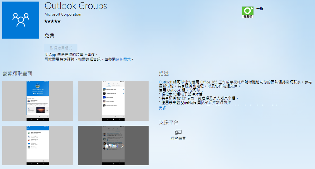 Office365-Outlook群組