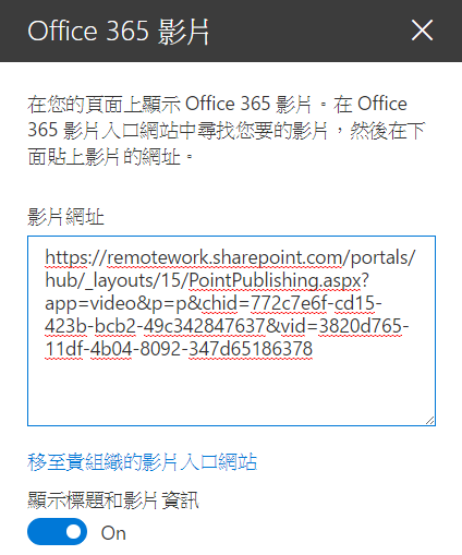 Office365-SharePoint網站
