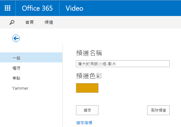 Office365-Video