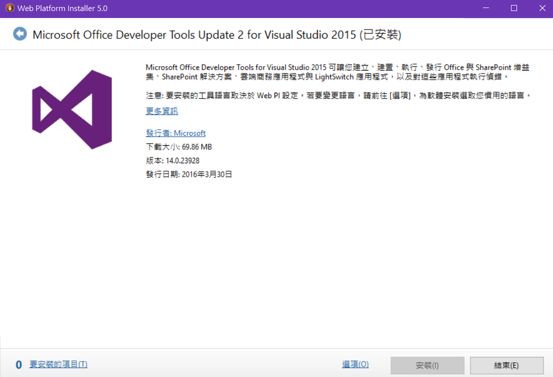 Office365-OfficeDeveloperTools